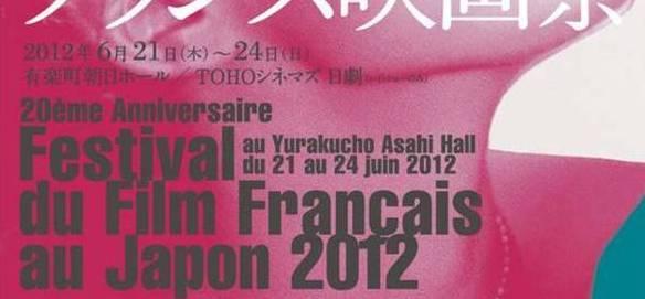 Le Festival du Film Français au Japon célèbre ses 20 ans