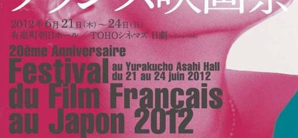 The French Film Festival in Japan celebrates its 20 years