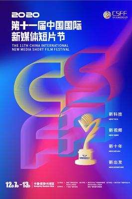 Festival international de nouveaux médias pour le court-métrage de Shenzhen - 2020