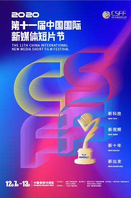 Shenzhen Film Festival - 2020
