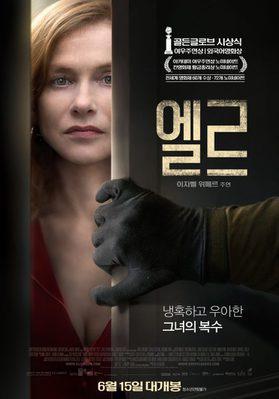 Elle - Poster - South Korea