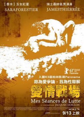 Mes séances de lutte - Poster Taiwan