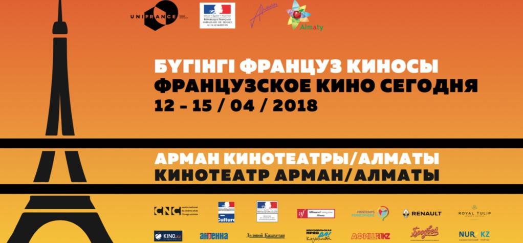 Kazakhstan spotlights French cinema with UniFrance