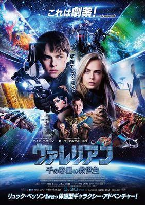 Valérian y la ciudad de los mil planetas - Poster - Japan
