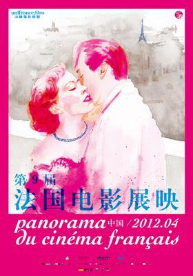 Retrospectiva del 9° Panorama de cine francés en China