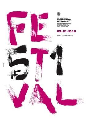 Festival international du film de Thessalonique - 2010