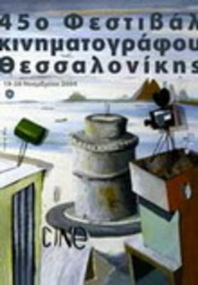 Thessaloniki - International Film Festival - 2004
