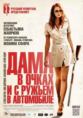 La Dame dans l'auto avec des lunettes et un fusil - Poster - Russia