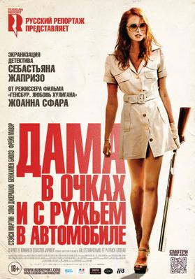 The Lady in the Car with Glasses and a Gun - Poster - Russia