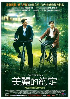 Le Grand Meaulnes - Poster - Taïwan