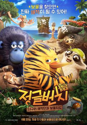The Jungle Bunch - La Panda de la selva - Poster - South Korea
