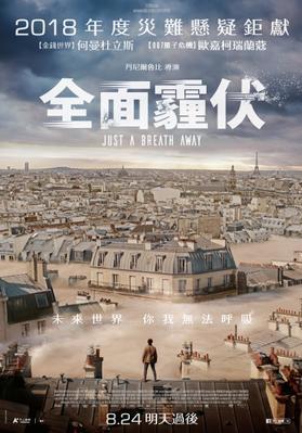 Dans la brume - Poster - Taiwan
