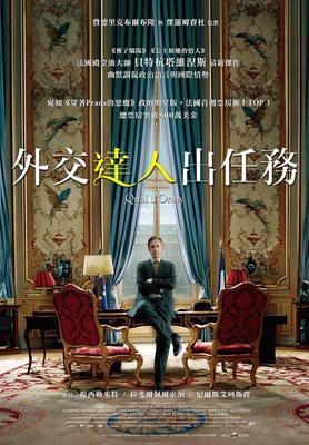 Quai d'Orsay - Poster - Taïwan