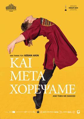 Et puis nous danserons - Greece