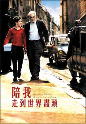 Monsieur Ibrahim - Poster - Taïwan