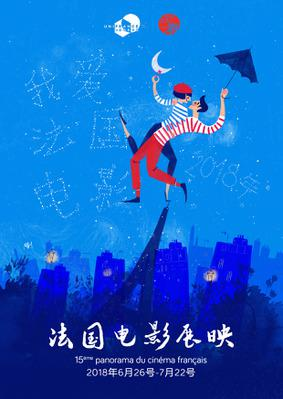 French Film Panorama in China - 2018