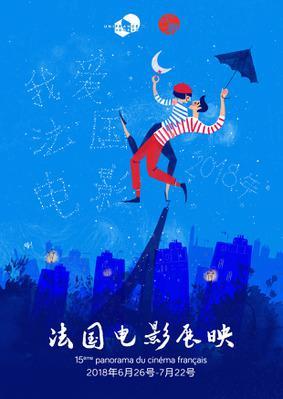 Panorama du cinéma français en Chine - 2018