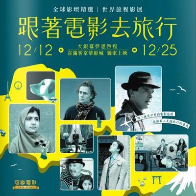 Wrong - Poster - Taïwan