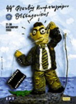 Festival International du Film de Thessalonique - 2003