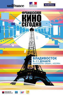 Festival Le Cinéma français aujourd'hui en Russie - 2008
