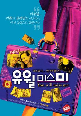 Je vais te manquer - Poster - Corée