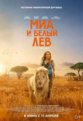 Mia and the White Lion - Poster - Russia