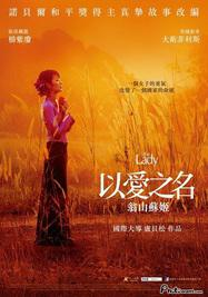 The Lady - Poster - Taïwan