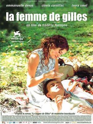 Femme de Gilles (La) / 仮題:ジルの妻