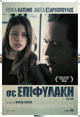 Qui vive - © Poster - Greece