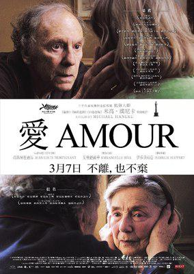 Amour - Poster Hong Kong