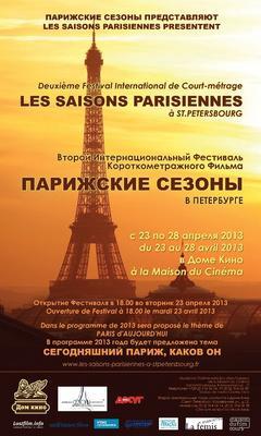 Festival internacional Las Estaciones de París en San Petersburgo - 2013