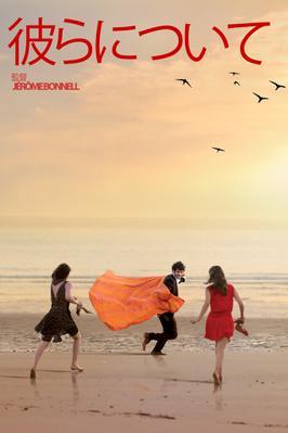 砂の城 - Poster - JP