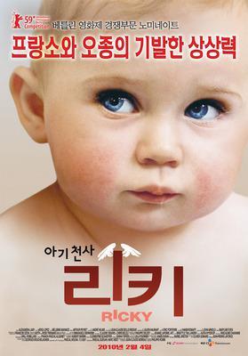 Ricky / リッキー - Poster - Korean