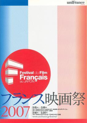 Festival de cine francés de Japón - 2007