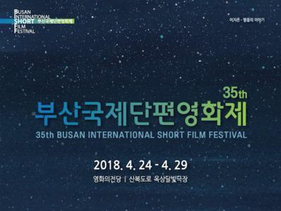 Les réalisatrices françaises en force au Festival du court métrage de Busan