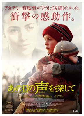 The Search - © Poster - Japan