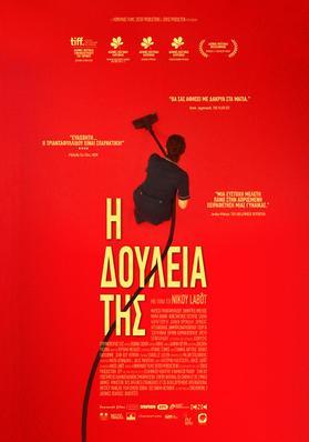 Her Job - Greece