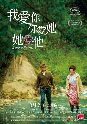 Love Affair(s) - Taiwan