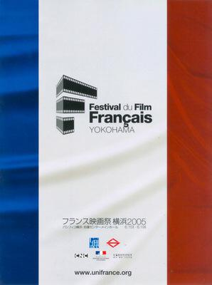 Festival de cine francés de Japón - 2005