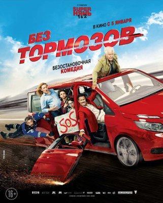 À fond - Poster - Russia