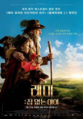 Rémi sans famille - South Korea