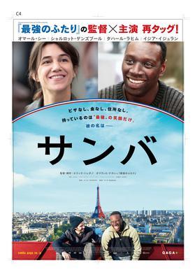 Samba - Poster - Japan