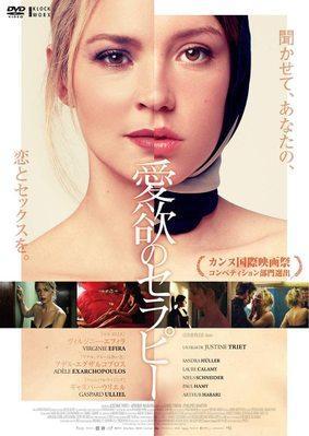 El reflejo de Sibyl - Japan