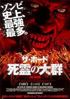 Horde - Poster - Japan