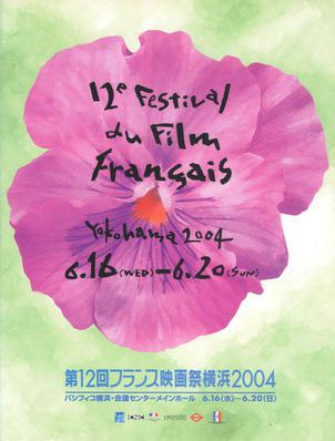 Festival de cine francés de Japón - 2004