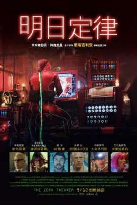 Zero Theorem - poster - Taïwan