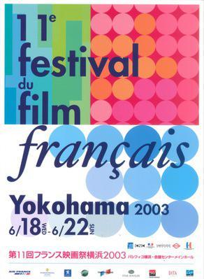 フランス映画祭(日本) - 2003