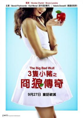 The Big Bad Wolf - Poster Taiwan