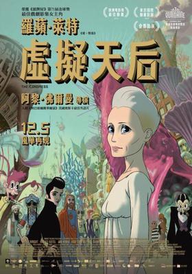 El congreso - Poster - Taïwan