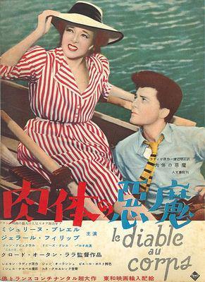 Le diable au corps - Poster Japon